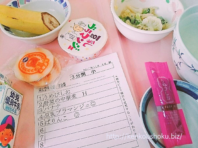 術後病院食2017-11-03朝ごはん