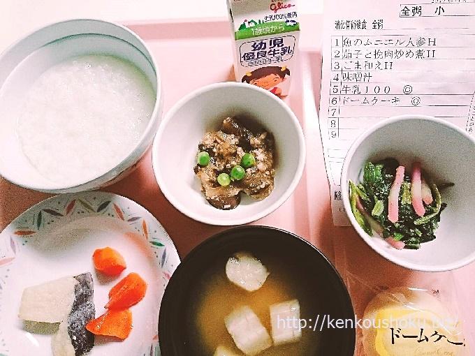 術後病院食11-05昼
