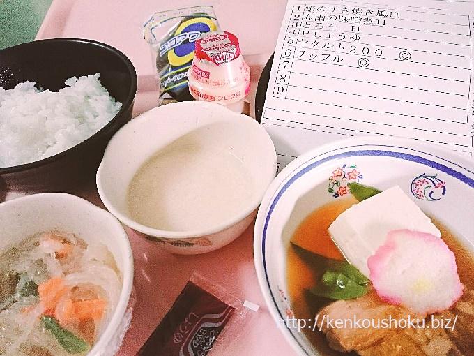 術後病院食11-06夕病院食