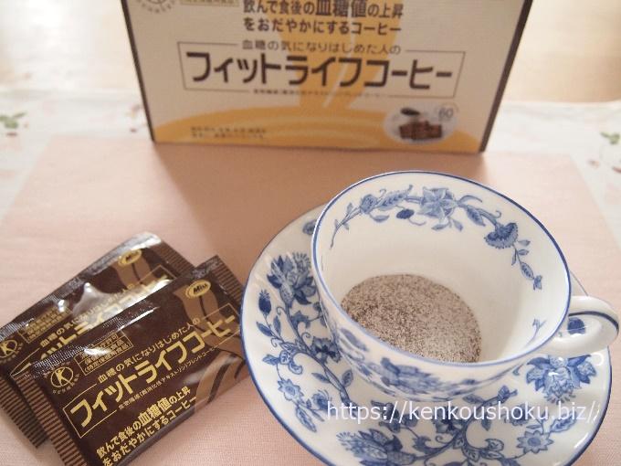 フィットライフコーヒー