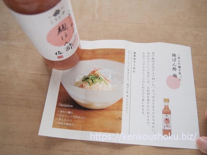 八海山梅ポン酢