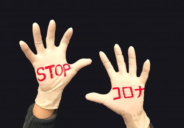 STOP-コロナ